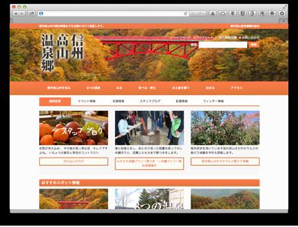 shinshu-takayama-onsenkyo_ss