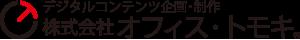 株式会社オフィス・トモキ